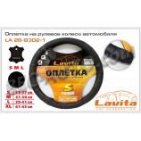26-B302-1 LA L шкіряна оплітка на кермо чорна ( 2 рифлен. вставка) 39--41см Lavita