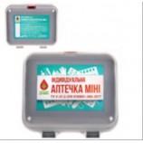 Аптечка медична універсальна міні