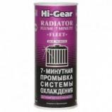 HG9017 промивка с-ми охолодження Hi-Gear 444мл