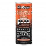 HG9048 металокерамічний герметик радіатора Hi-Gear 236мл