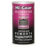 HG9025 герметик для ремонта радіатора Hi-Gear 325мл