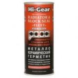 HG9043 металокерамічний герметик радіатора Hi-Gear 444мл