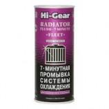 HG9014 промивка системи охолодження 7-хв. Hi-Gear 325мл