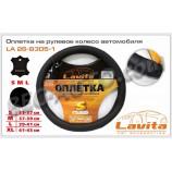 26-B305-1 LA L шкіряна оплітка на кермо чорна перф. (3 чорн. вставка) 39--41см Lavita